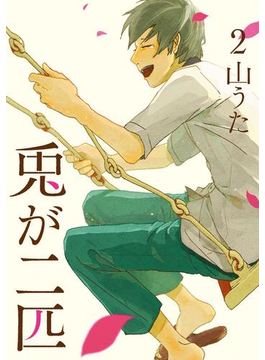 兎が二匹 2巻(完)(バンチコミックス)