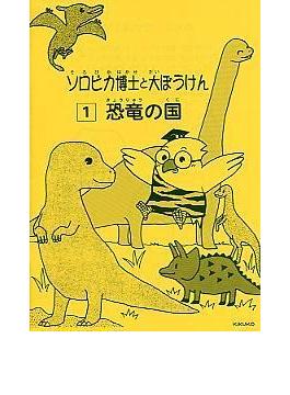 ソロピカ博士と大ぼうけん 全7冊