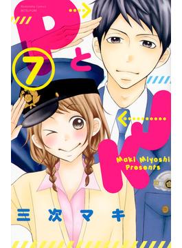 PとJK 7 (講談社コミックス別冊フレンド)(別冊フレンドKC)