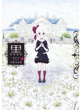 黒 3 (YJC)(ヤングジャンプコミックス)