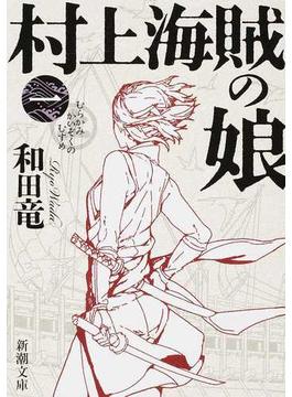 村上海賊の娘 1(新潮文庫)