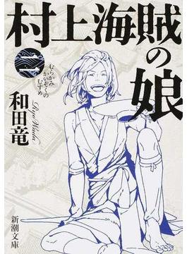 村上海賊の娘 2(新潮文庫)