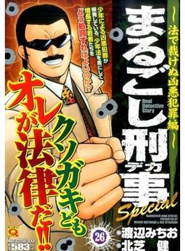 まるごし刑事Special マンサンQコミックス 26 法で裁けぬ凶悪犯罪編(マンサンコミックス)