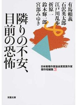 日本推理作家協会賞受賞作家傑作短編集 3 隣りの不安、目前の恐怖(双葉文庫)