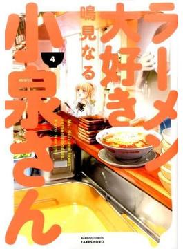 ラーメン大好き小泉さん 4 (BAMBOO COMICS)