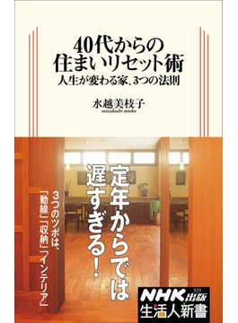 【期間限定価格】40代からの住まいリセット術 人生が変わる家、3つの法則
