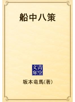 船中八策(青空文庫)