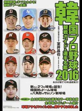 韓国プロ野球観戦ガイド&選手名鑑 2016