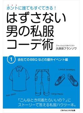 【1-5セット】はずさない男の私服コーデ術