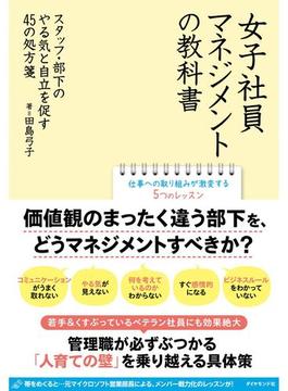女子社員マネジメントの教科書