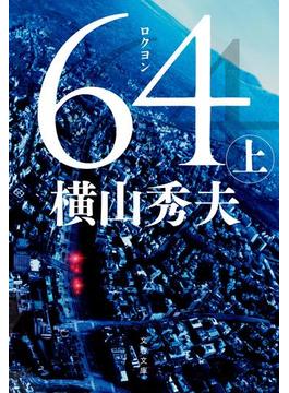【セット商品】64(ロクヨン)上下巻 <<完結>>(文春文庫)