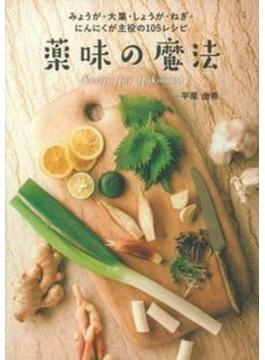 薬味の魔法 みょうが・大葉・しょうが・ねぎ・にんにくが主役の105レシピ