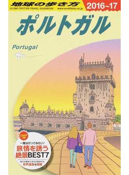 地球の歩き方 2016〜17 A23 ポルトガル