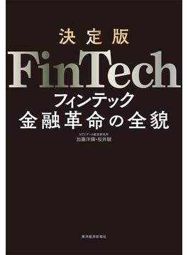 決定版 FinTech