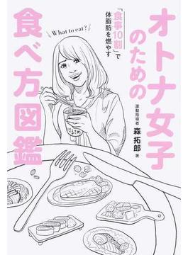 オトナ女子のための食べ方図鑑 「食事10割」で体脂肪を燃やす(美人開花シリーズ)