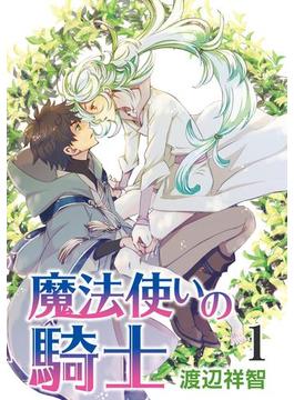 【全1-12セット】花丸漫画 魔法使いの騎士(花丸漫画)