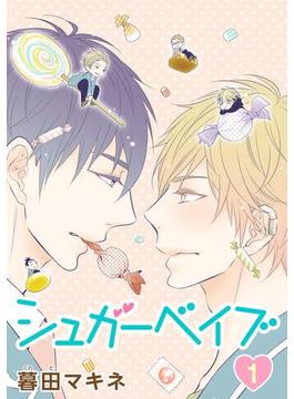 【全1-5セット】花丸漫画 シュガーベイブ(花丸漫画)