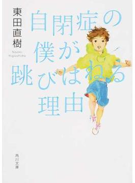 自閉症の僕が跳びはねる理由 1(角川文庫)