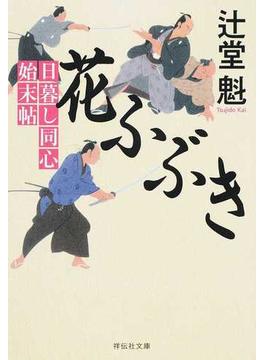 花ふぶき(祥伝社文庫)