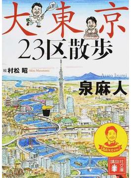 大東京23区散歩(講談社文庫)