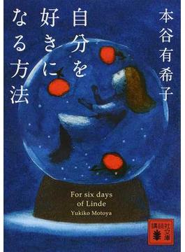 自分を好きになる方法 For six days of Linde(講談社文庫)