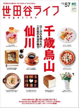 【期間限定価格】世田谷ライフmagazine No.57