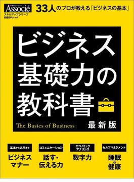 【セット商品】ビジネス基礎力 セット