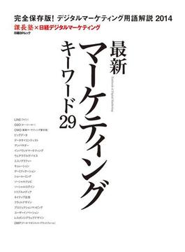 【セット商品】分析力マスターセット(日経BP Next ICT選書)