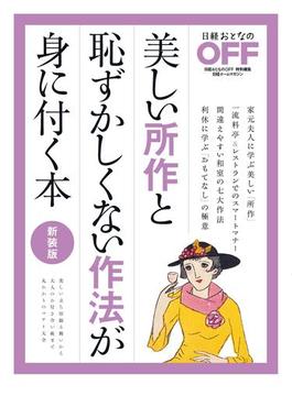 【セット商品】美文字セット