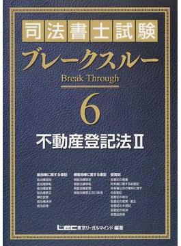 司法書士試験ブレークスルー 6 不動産登記法 2