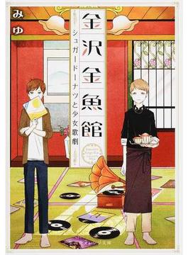金沢金魚館 2 シュガードーナツと少女歌劇(集英社オレンジ文庫)