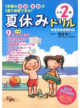夏休みドリル 小学2年