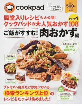 殿堂入りレシピも大公開!クックパッドの大人気おかず108 Part4 ご飯がすすむ!肉おかず編