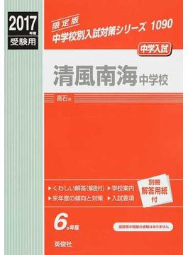 清風南海中学校 中学入試 2017年度受験用