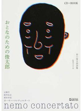 おとなのための俊太郎 谷川俊太郎詩集 CDブック