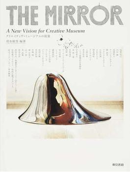 THE MIRROR クリエイティヴ・ミュージアムの提案