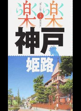 神戸・姫路 2016改訂2版(楽楽)