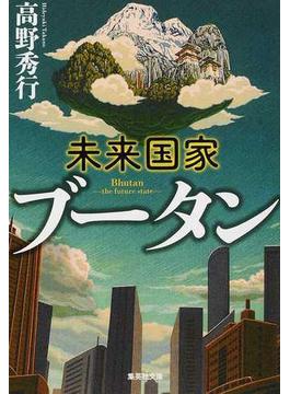 未来国家ブータン(集英社文庫)