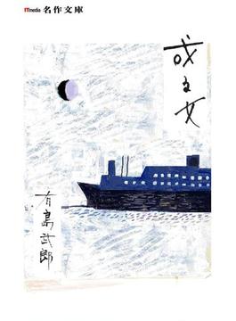 或る女(ITmedia 名作文庫)