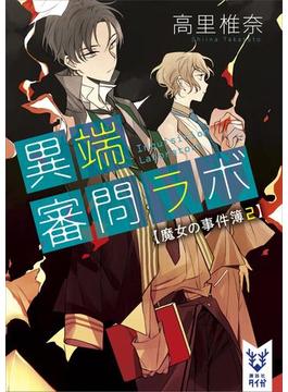 異端審問ラボ 魔女の事件簿2(講談社タイガ)