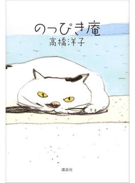 のっぴき庵