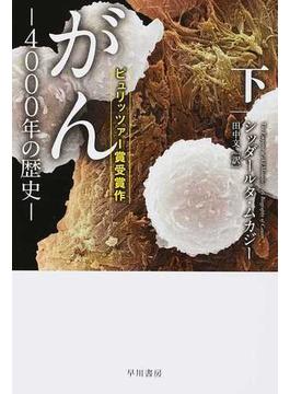 がん 4000年の歴史 下(ハヤカワ文庫 NF)