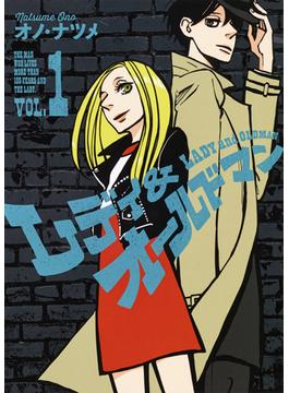 レディ&オールドマン VOL.1 (ヤングジャンプコミックス・ウルトラ)(ヤングジャンプコミックス)