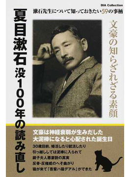 夏目漱石没100年の読み直し 漱石先生について知っておきたい59の事柄 文豪の知られざる素顔
