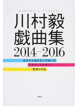 川村毅戯曲集2014−2016
