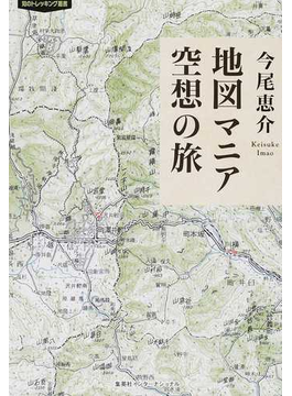 地図マニア空想の旅