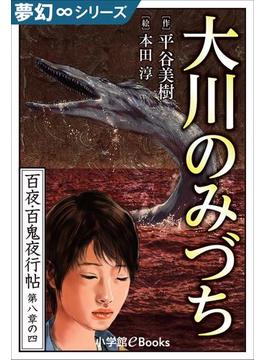 【46-50セット】百夜・百鬼夜行帖シリーズ(夢幻∞シリーズ)