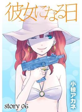 【6-10セット】AneLaLa 彼女になる日(AneLaLa)