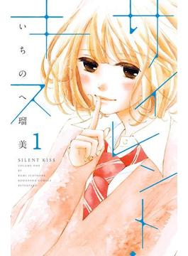 【全1-8セット】サイレント・キス 分冊版