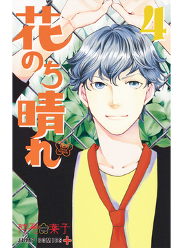 花のち晴れ〜花男Next Season〜 4 (ジャンプコミックス)(ジャンプコミックス)
